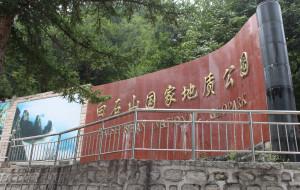 【保定图片】河北涞源三日休闲游(20140802——0804)