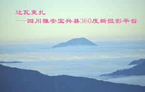 【宝兴图片】四川雅安宝兴县360度摄影平台---达瓦更扎
