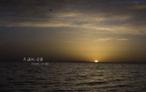 【广元图片】2014国庆七天青海湖敦煌张掖万里疯狂自驾游—云、沙和路的彼端