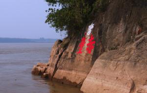【赤壁图片】三国赤壁古战场