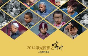 【喀什图片】||人生旅行作品||异域喀什浮光掠影——2014国庆