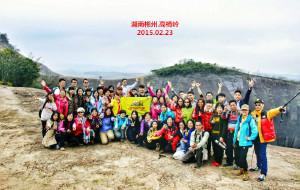 【宜章图片】2015.2.21-23春节湖南郴州莽山登高+徒步最美高椅岭