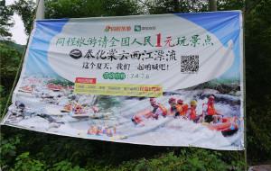 【奉化图片】#消夏计划#2014.7.5夏日第二漂之奉化西江漂流