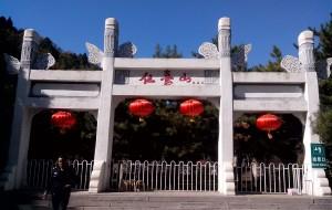 【井陉图片】2015年11月1日   带着老娘去旅行之——井陉仙台山看红叶