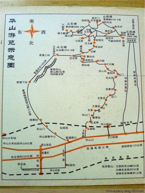 华山风景区地图高清版