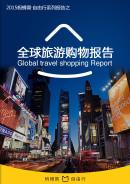 全球旅游购物报告2015