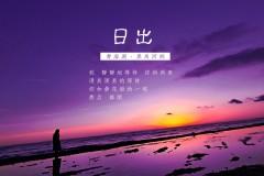 《青海湖的女儿》 第五站  信仰  · 黑马河日出和夜晚