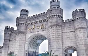 北京娱乐-世界公园