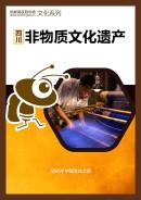 四川非物质文化遗产
