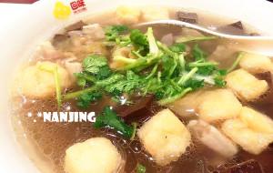 江苏美食-回味鸭血粉丝汤(湖南路店)