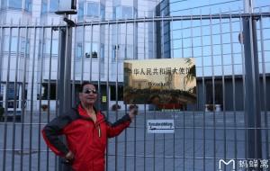 【德国图片】#游记小赛#欧洲德国游之...柏林中国驻德国大使馆风景区随拍