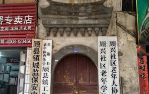【广安图片】岳池县顾县古镇之三
