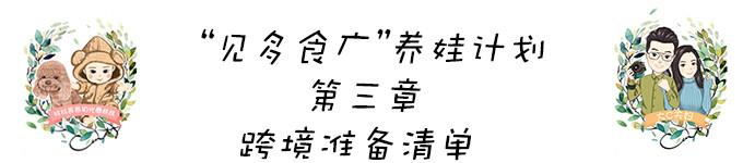 """""""见多食广""""养娃计划——跨境准备清单"""