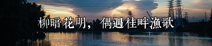 柳暗花明,偶遇桂畔渔歌
