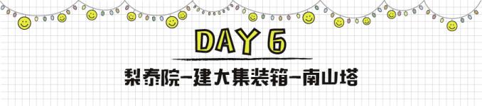 DAY6,梨泰院-建大集装箱-南山塔