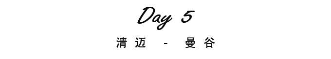 【Day 5】 清迈 - 曼谷