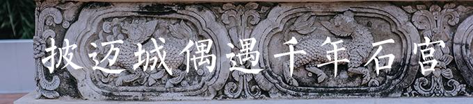 披迈城偶遇千年石宫