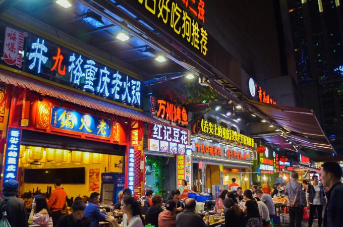 重庆两日游旅游指南