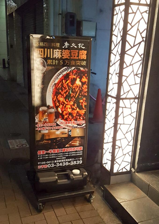 東京·美食物語 142