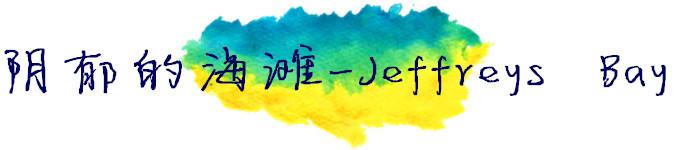 阴郁的海滩-Jeffreys Bay