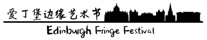 爱丁堡边缘艺术节 Fringe Festival