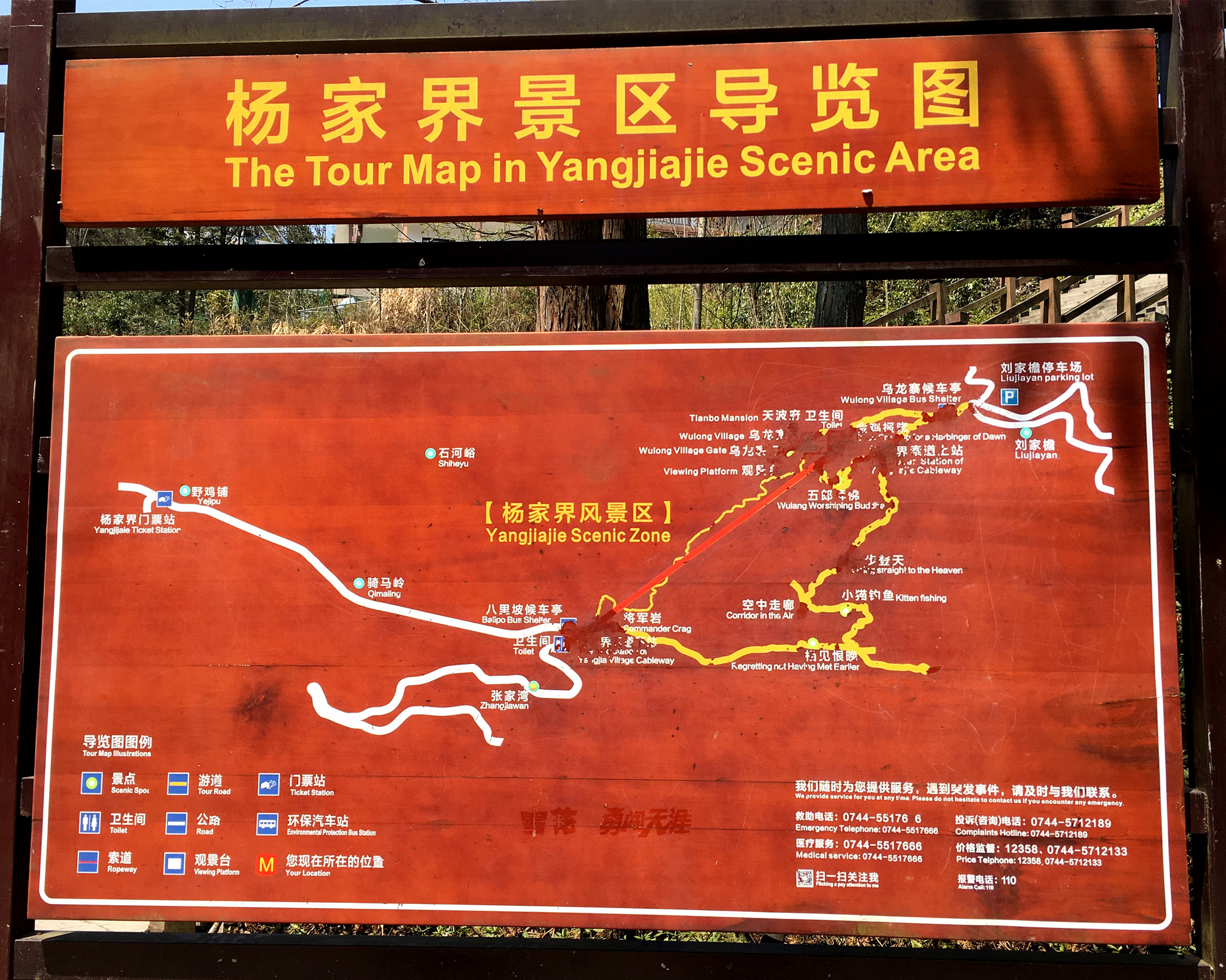 yuanjianjie tourist map