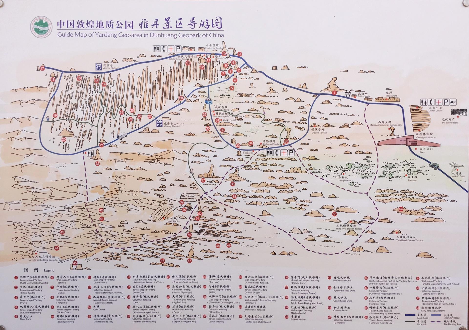 DunHuang yadan geo park tourist map