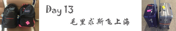 Day 12、13:毛里求斯飞上海