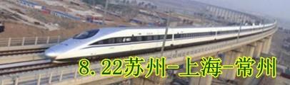 8.22苏州-上海-常州