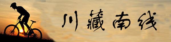 川藏南线地形图