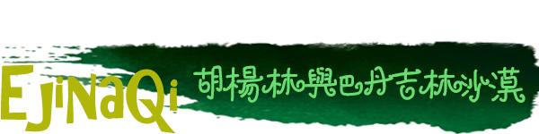 胡杨林与巴丹吉林沙漠