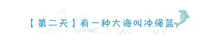 【第二天】有一种大海叫冲绳蓝