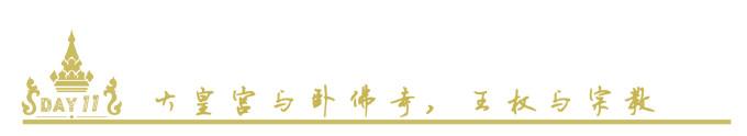 DAY11大皇宫与卧佛寺,泰国的王权