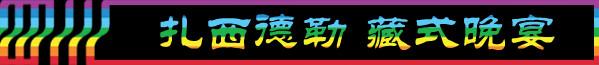 DAY2-4:扎西德勒 藏式晚宴