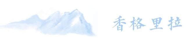 第6天 香格里拉 海拔高度3300米