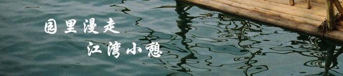 『五』园里漫走•江湾小憩