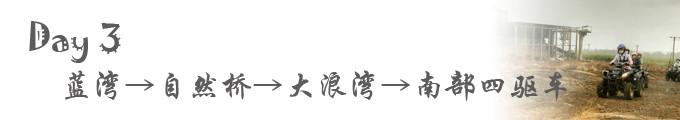 Day 3:蓝湾→自然桥→南部四驱车